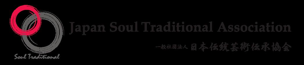 日本伝統芸術伝承協会